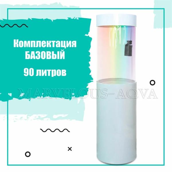 Цилиндрический аквариум белый 90л БАЗОВЫЙ